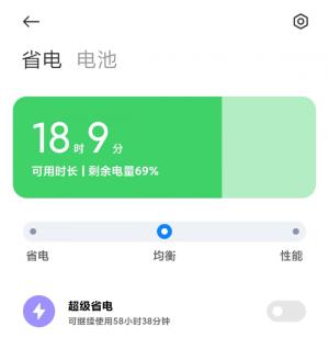 小米MIUI12.5 21.7.20图3