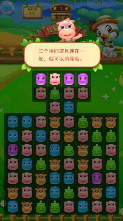 全民农庄游戏红包版下载图2: