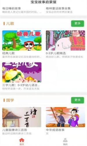 掌上儿童绘本app官方手机版下载图片1