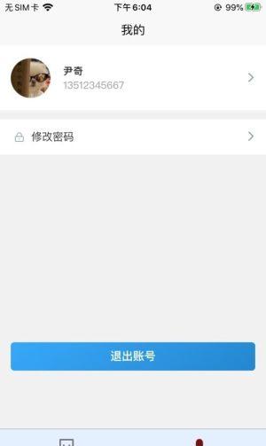 战旗教师app图2