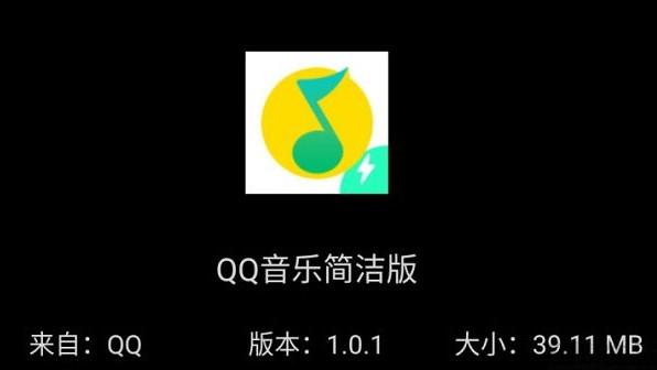QQ音乐精简版内测合集
