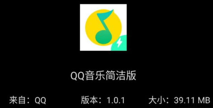 qq音乐简洁版合集