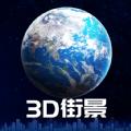 3d卫星街景地图免费最新版下载2021 v1.0.0