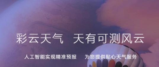 彩云天气pro免费合集