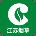 2021江苏烟草网上订购平台苹果版app官方下载 v01.14.0000
