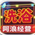 阿浪洗浴城遊戲安卓手機版 v1.0.0