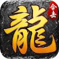 星王合击之烽火龙城手游IOS最新手机版 v2.0