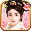 皇上请翻牌后宫传手游IOS最新下载 v1.0