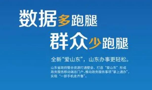 热搜榜爱山东容沂办app合集