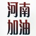 河南加油图片暴雨郑州加油郑州挺住素材无水印分享 v1.0