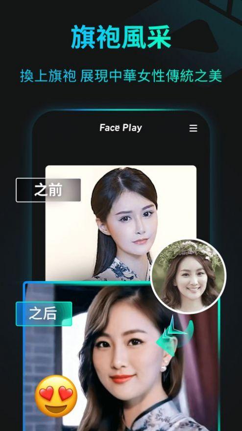 人脸换古装的软件视频制作app下载图2:
