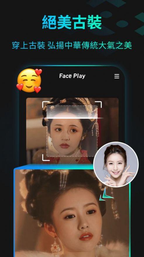 人脸换古装的软件视频制作app下载图3: