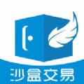 游民沙盒交易app