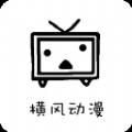 横风动漫新版本app免费