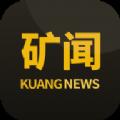 矿闻app