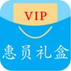 惠員禮盒app軟件下載安裝 v1.1.4
