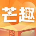 芒趣app安卓版下載 v1.0