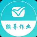 輔導作業幫手app官方版下載 v1.2.0