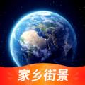 爱看家乡街景app官方最新版下载 v1.0.0