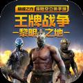 王牌战争文明重启2周年官方手游下载 v1.6