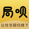局呗app