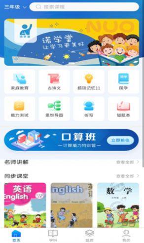 诺学堂App最新手机版下载图1: