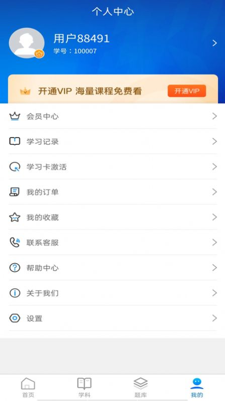 诺学堂App最新手机版下载图3: