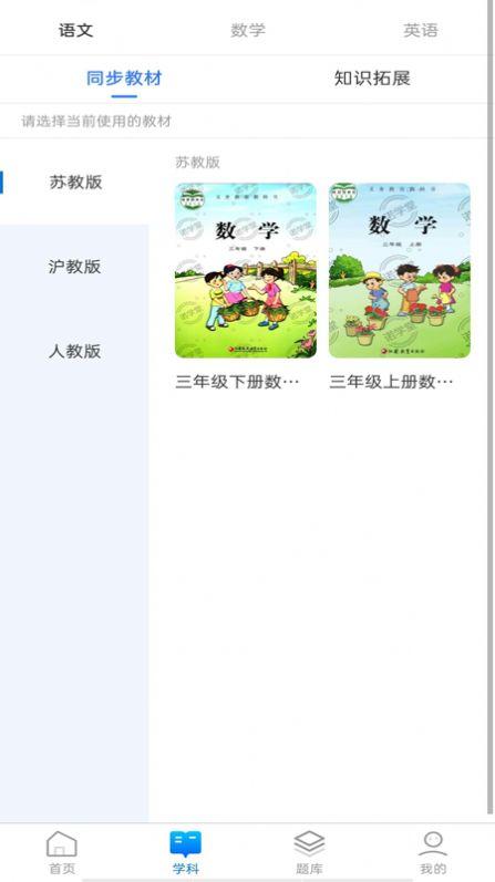 诺学堂App最新手机版下载图片1