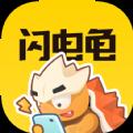 闪电龟App