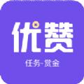 优赞点赞赚钱app官方下载 v1.0