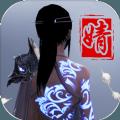 琉隐v9.0最新版steam手游下载 v1.0