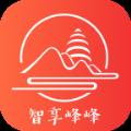 智享峰峰app官方最新版下载 v1.4.2