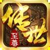 至尊传世之烈焰皇朝官方手游下载 v1.1.0