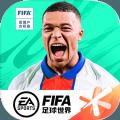 FIFA足球世界引擎升级最新版游戏下载 v13.0.05