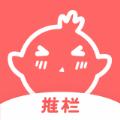 推栏app
