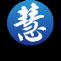 慧阅慧心app