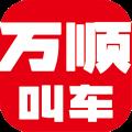 万顺叫车平台车主app下载安装4.61