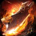 火纹屠龙传奇手游IOS手机版下载 v1.3.0