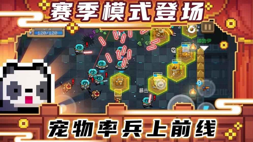 元气骑士破解版最新版3.2.2全无限图3: