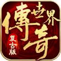 复古传奇世界之霸业再现官方手游下载 v1.0.10