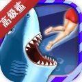 饥饿鲨进化最高级滑齿鲨版破解版下载 5.2.0.0
