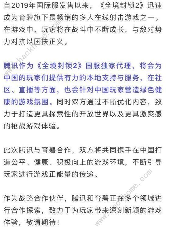 腾讯与育碧达成合作,拿下《全境封锁2》国服独家代理权[多图]图片2