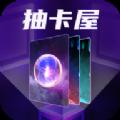 抽卡屋免费领皮肤app游戏下载 v1.0.0