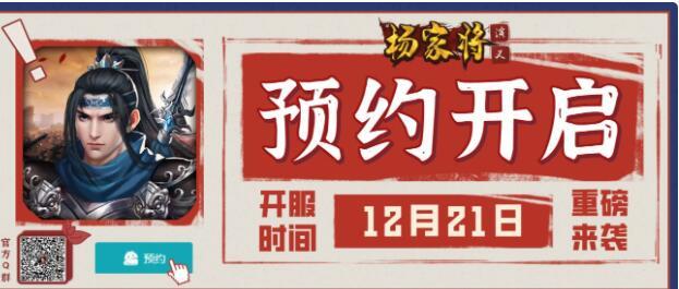 杨家将演义礼包兑换码大全 2021官方兑换码分享[多图]