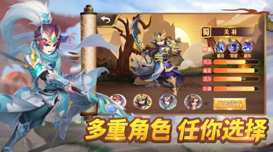 三国萌将计手游IOS最新版图1: