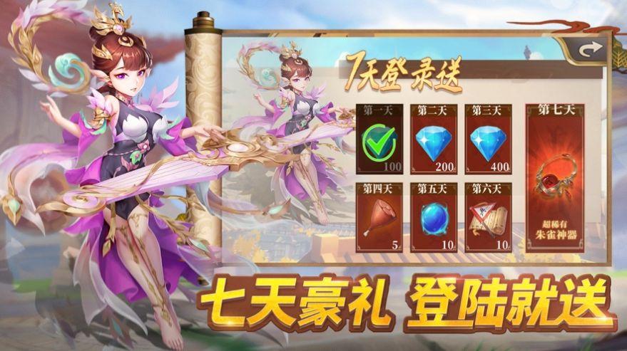 三国萌将计手游IOS最新版图2: