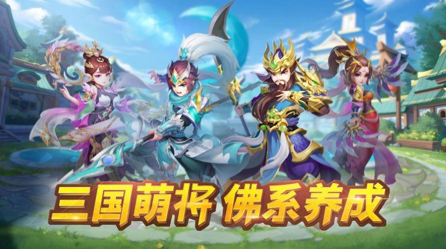 三国萌将计手游IOS最新版图3: