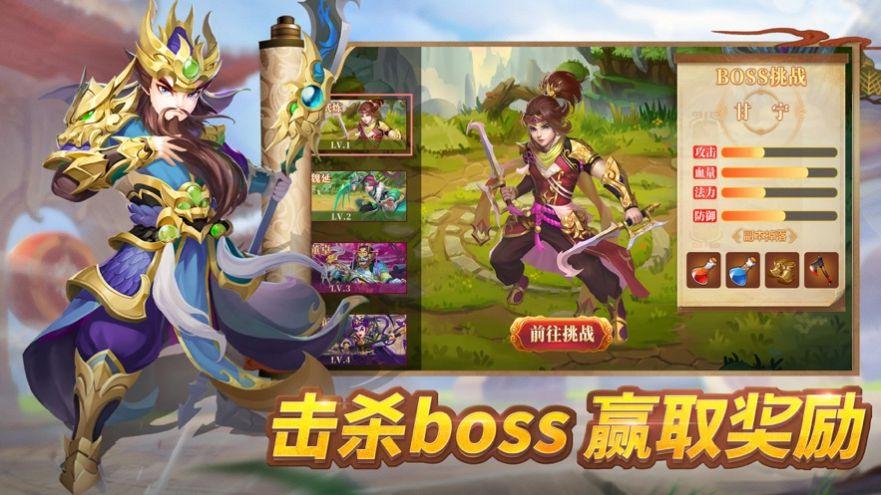 三国萌将计手游IOS最新版图片1