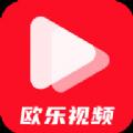 欧乐影视app官方最新版2021 v1.0