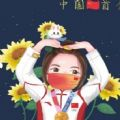 杨倩比心图片动漫表情包无水印高清版 v1.0
